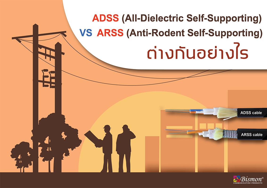 สายไฟเบอร์ออฟติก ADSS แตกต่างกับ ARSS อย่างไร