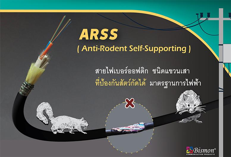 ARSS (Anti-rodent self supporting) Fiber optic กันสัตว์กัดแทะสาย
