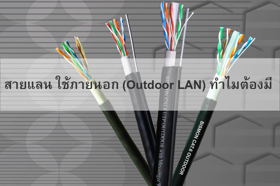 (ภาคต่อ)คุณรู้จักสายสัญญาณในระบบ สายแลน (LAN) UTP Outdoor กันดีหรือยัง