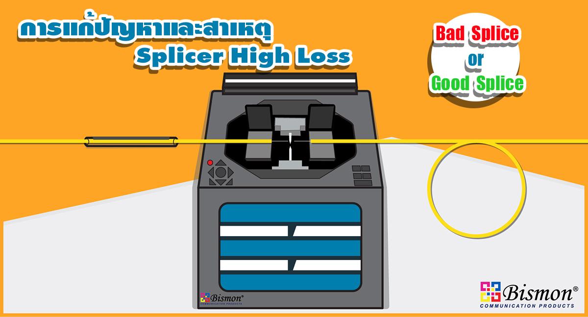 การแก้ปัญหาและสาเหตุ Splicer High Loss