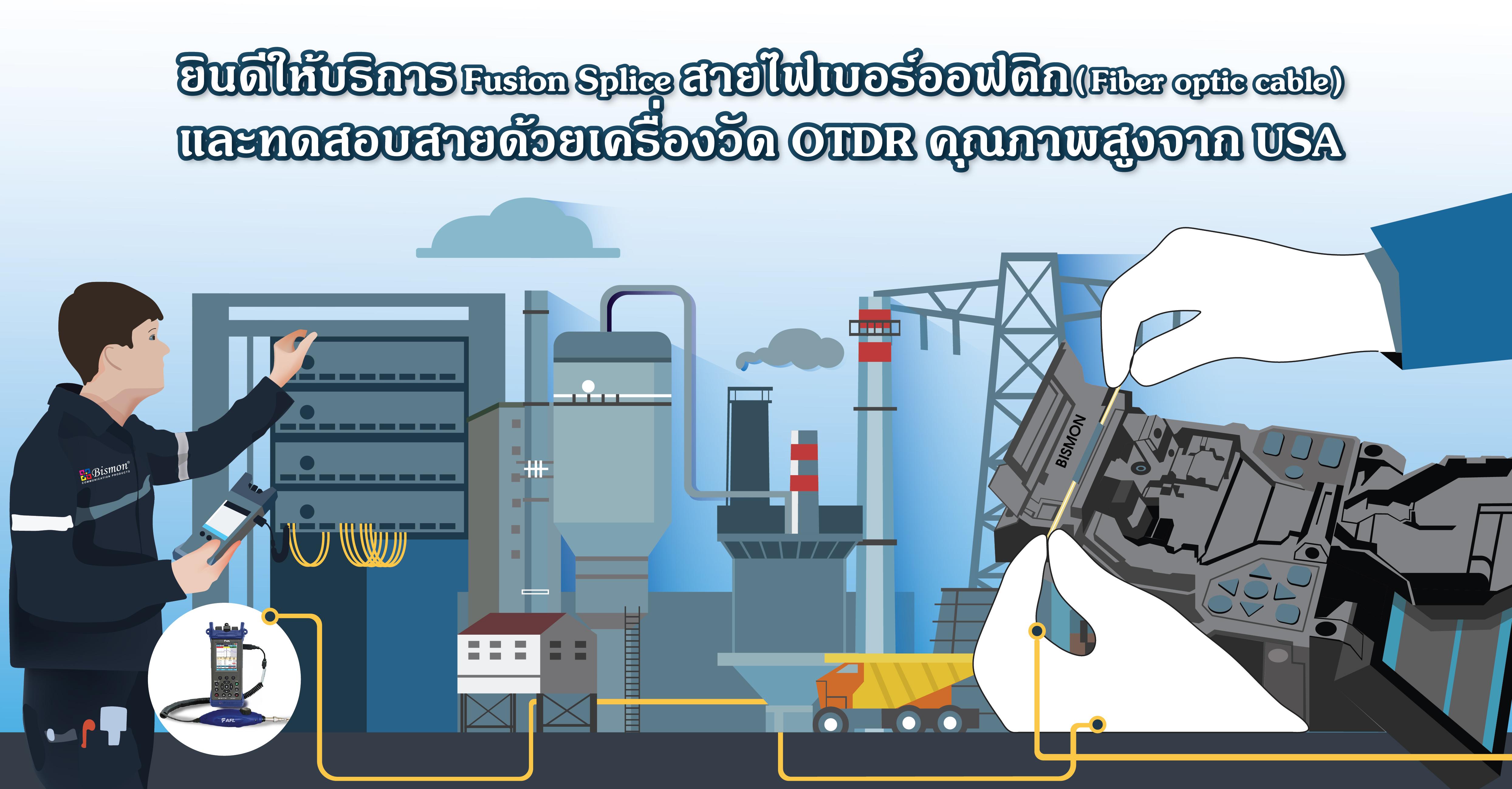 บริการ Fusion Splice & OTDR Test Fiber optic cable