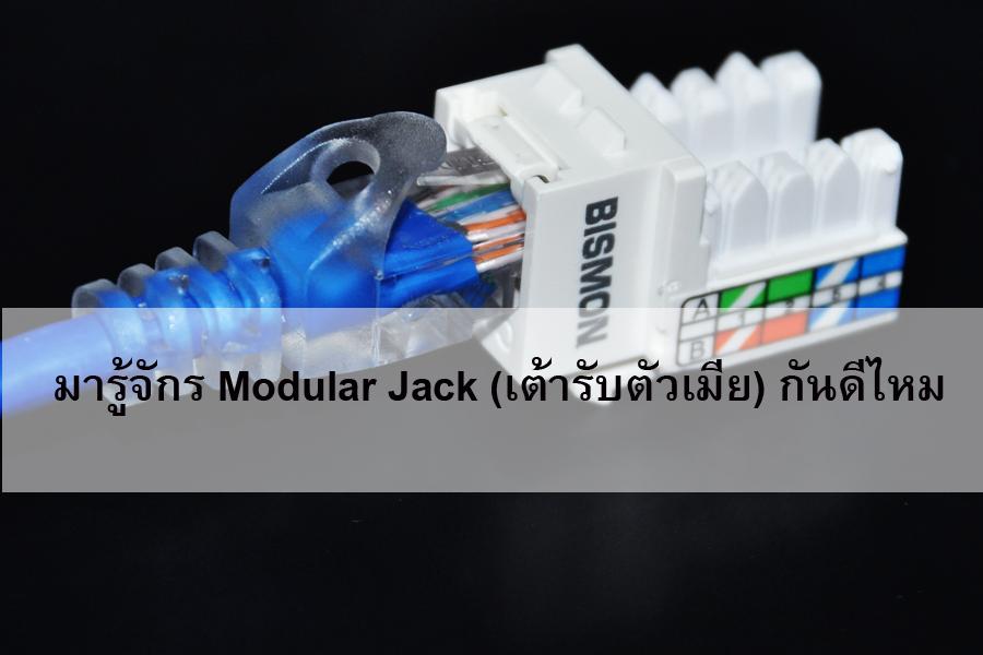 มารู้จัก MODULAR JACK RJ45 (เต้ารับตัวเมีย)สำหรับสายแลน กันดีไหม