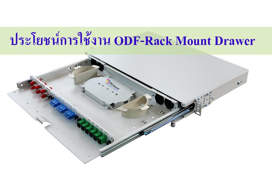 ประโยชน์การใช้งาน ODF-Rack mount Drawer 1U สำหรับงาน Fiber optic cable
