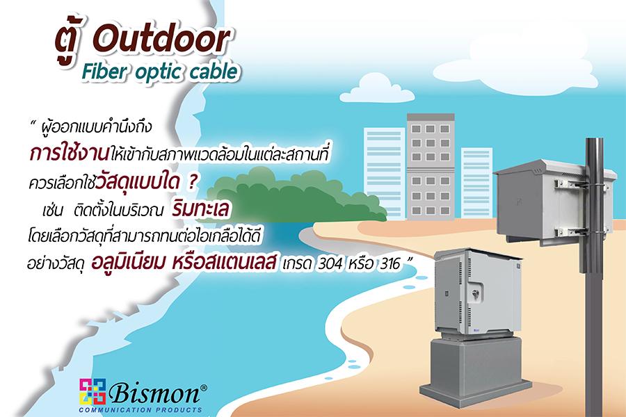 การเลือกวัสดุของตู้ Outdoor Fiber optic ติดตั้งริมทะเล แบบไหนดี