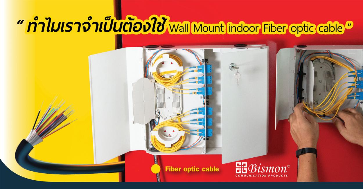 ทำไมเราจำเป็นต้องใช้ Wall mount Indoor Fiber optic cable