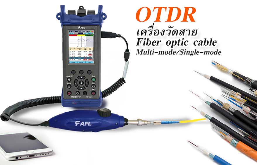 เครื่องวัด OTDR(Optical Time Domain Reflectometer)Singe-mode & Multi-mode