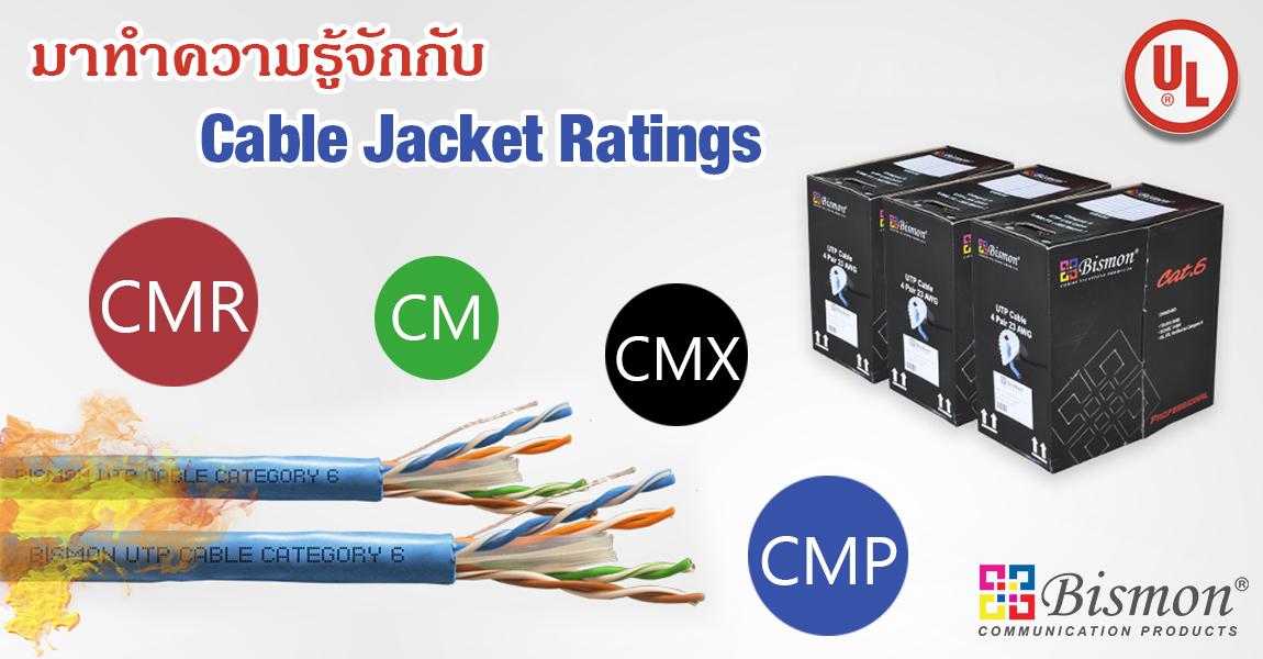 มาทำความรู้จัก Jacket Rating ของสายแลนเคเบิลเครือข่าย CM vs CMR vs CMP vs CMX