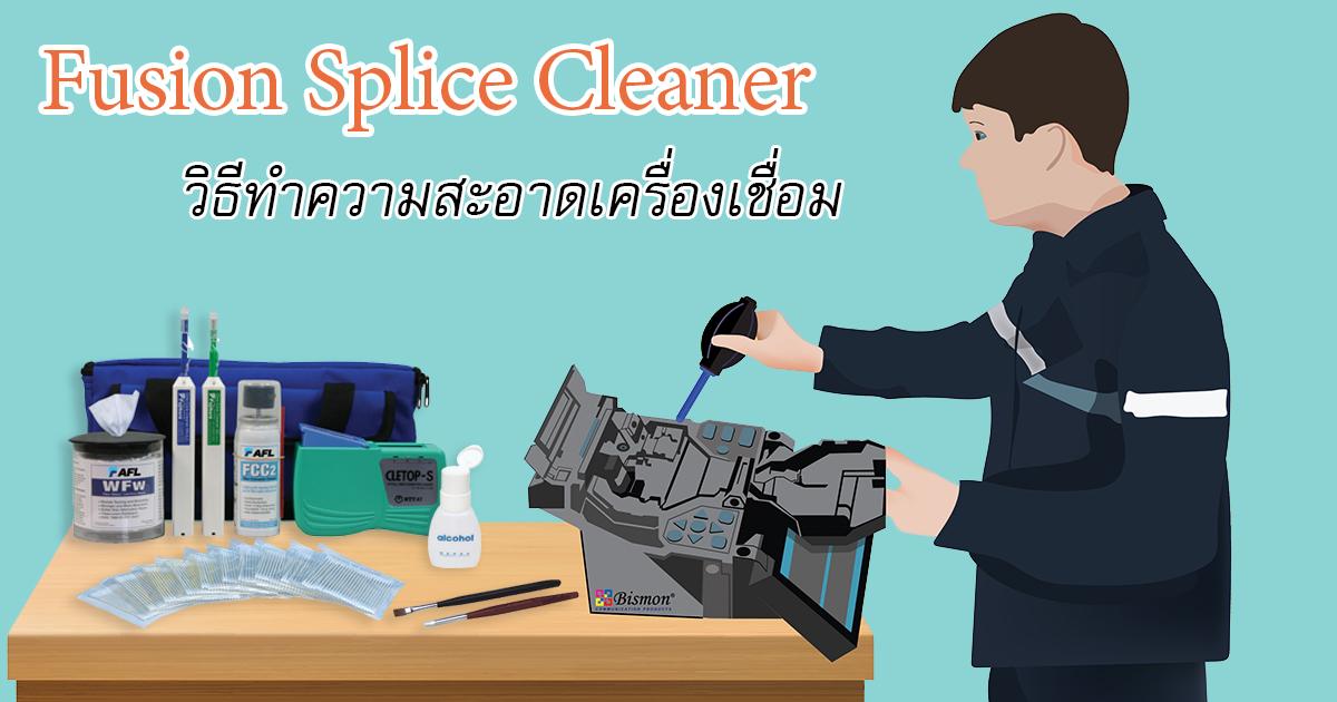 วิธีทำความสะอาดเครื่อง Fusion Splicer Machine