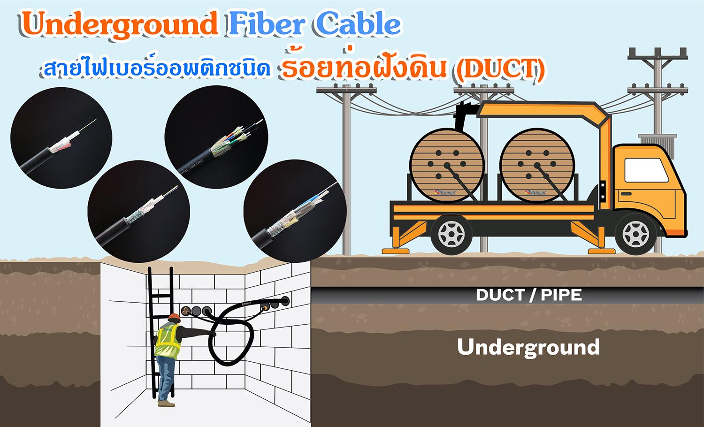 Underground (Duct) Fiber Optic Cables สายไฟเบอร์ออพติกชนิดร้อยท่อฝังดิน